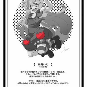 【受注生産】糸兎いと氏のイラスト付き・名刺印刷版ギャンパラ・オリジナルカード制作【発送約3週間】