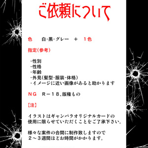 【受注生産】青空 明氏のイラスト付き・名刺印刷版ギャンパラ・オリジナルカード制作【発送約3週間】