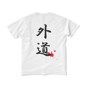 おのれTシャツ【ファンブランド】
