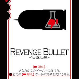 【Ver.11】ギャンパラ名刺版拡張「パーティ弾頭2」