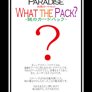 【Ver.11】ギャンパラ拡張カードパック「What's the Pack?」