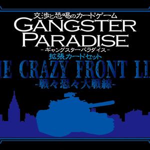 【★セール★】ギャンパラ拡張カードパック「The Crazy Front Line」【Ver.11】