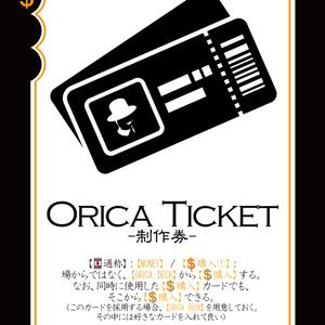 【受注生産】オリカデータ制作【発送約3週間】