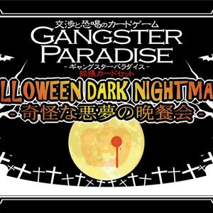 ギャンパラ拡張カードパック「Halloween Dark Nightmare」【Ver.11】