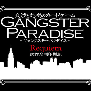 【第一版】試作名刺版GANGSTER PARADISE Requiem(ギャンパラ・基本セット)