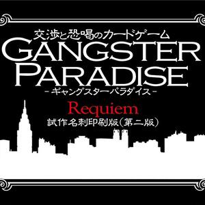 【第二版】試作名刺版GANGSTER PARADISE Requiem(ギャンパラ・基本セット)