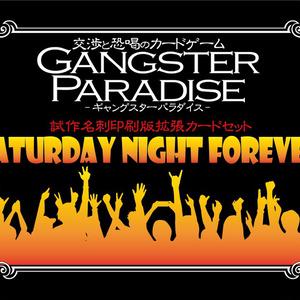 ギャンパラ名刺版拡張「Saturday Night Forever」