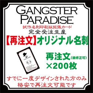 【受注生産・再注文】ギャンパラ風 オリジナル名刺(発送約2週間)