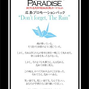 【平成30年7月豪雨災害支援】 ギャンパラ名刺版拡張「Don't foget.The Rain」【広島プロモ】