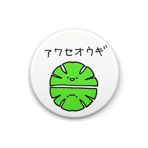 かわいい微生物缶バッジ2!