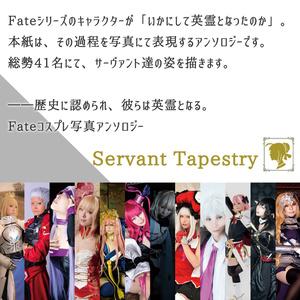 Servant Tapestry(沖田総司/有栖川みやこ)