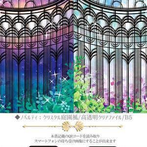 【FF14】水晶公アンソロジーBOOK