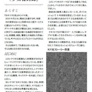 クトゥルフ神話TRPG 和風怪奇譚『オヤカタサマと少女秘封録』PDF版