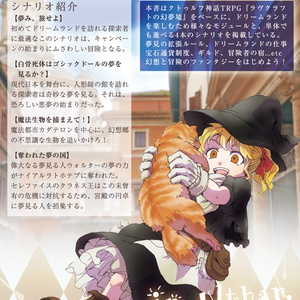 クトゥルフ神話TRPG幻夢境ファンサプリメント『夢み旅せよ』PDF版