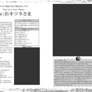 【PDF版】クトゥルフ神話TRPG現代日本シナリオ集『FoxTales』