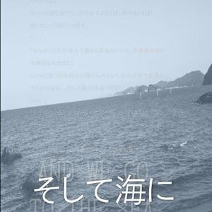 そして海に