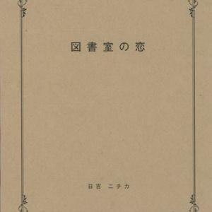 図書室の恋(銀魂・銀月)