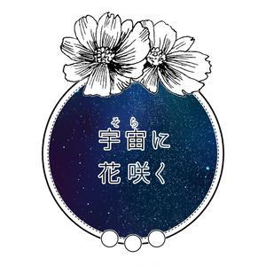 宇宙に花咲く(イヤリング・両耳)