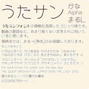 うたサン-かなAlpha まるL/まるH BOOST歓迎版