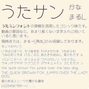 うたサン-かな まるL/まるH BOOST歓迎版