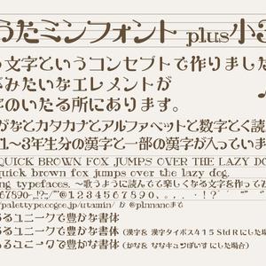 うたミンplus 小3版