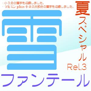 雪ファンテール 有料版 夏スペシャル版 Rel.3