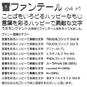 雪ファンテール 小4版 Rel.1 (112/225)