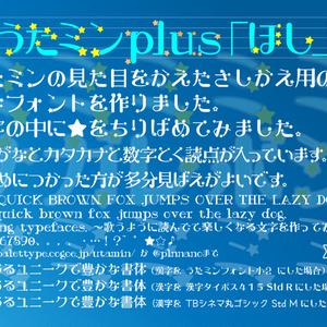 うたミンplus「ほし1/2」先行リリース版