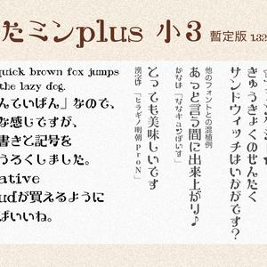 うたミンplus 小3版 140文字暫定版