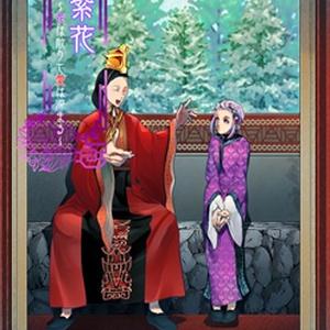 紫花~花は散りて愛は深まる~
