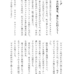 Yasmin's Story~最愛の涙の物語~ 第一巻