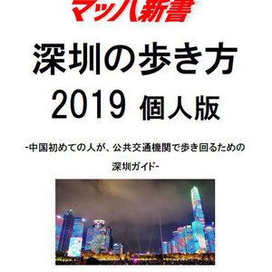 深センの歩き方2019 中国初めての人が公共交通機関で歩き回れる、スマホで読める #深圳の歩き方 #マッハ新書