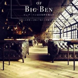 DAY DREAM OF BIG BEN ~ビッグ・ベンは白昼夢を視るか~