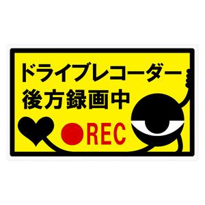 【東方ステッカー】ドライブレコーダー後方録画中