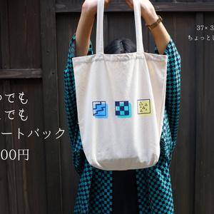 kmbkイメージトートバッグ【受注生産】