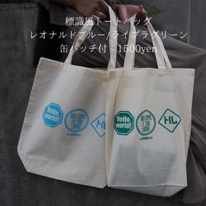標識風トートバッグ【缶バッチ付】