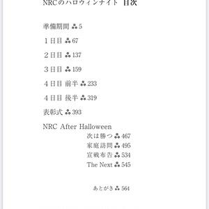 ハロウィンナイト【お届けは11月〜12月以降】【オマケ本付き】