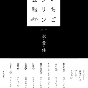 いちごプリン会報#2