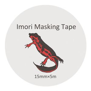 イモリのマスキングテープ
