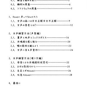 (PDF版)KawaiiVoiceを目指す本 -改訂1-