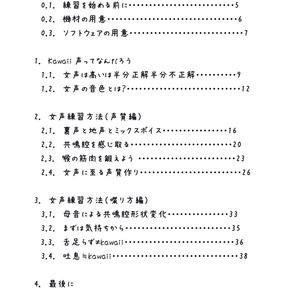 (書籍版)KawaiiVoiceを目指す本 -改訂1-