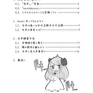 KawaiiVoiceを目指す本(PDF版)