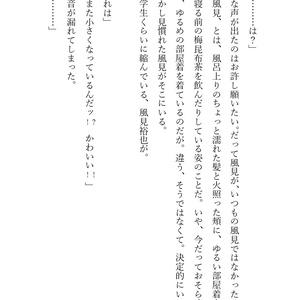 公安失格 ☆ Sequel