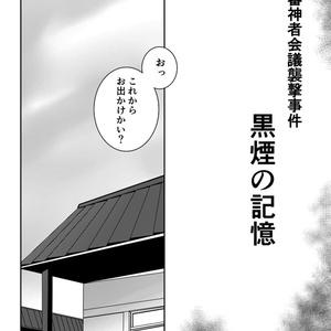 黒煙の記憶~審神者会議襲撃事件~