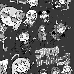 ニジサンジガールズトーク総集編