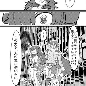 dola ~the Hero story~