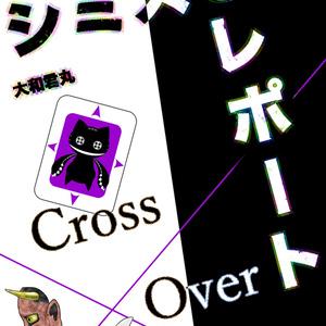 シミズ・レポートCrossOver