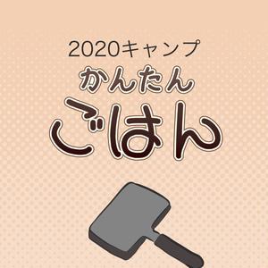 おてがるキャンプ2020
