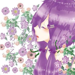 1st「眠れる乙女、目覚めよ乙女」