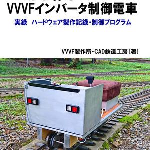 ゼロから作るVVVFインバータ制御電車